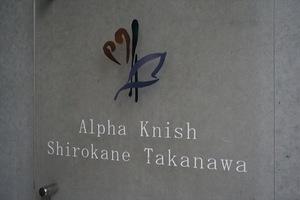 アルファニッシュ白金高輪の看板