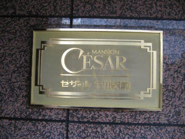 セザール千川駅前の看板