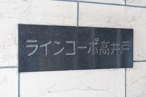 ラインコーポ高井戸の看板