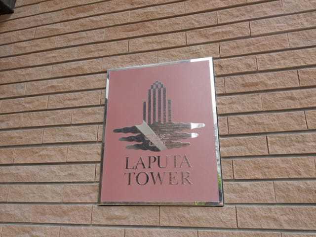 グランシティラピュタタワーの看板