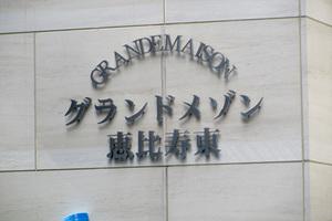 グランドメゾン恵比寿東の看板