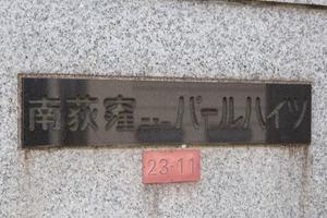 南荻窪ニューパールハイツの看板