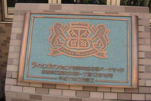 ライオンズマンション門前仲町古石場パークサイドの看板