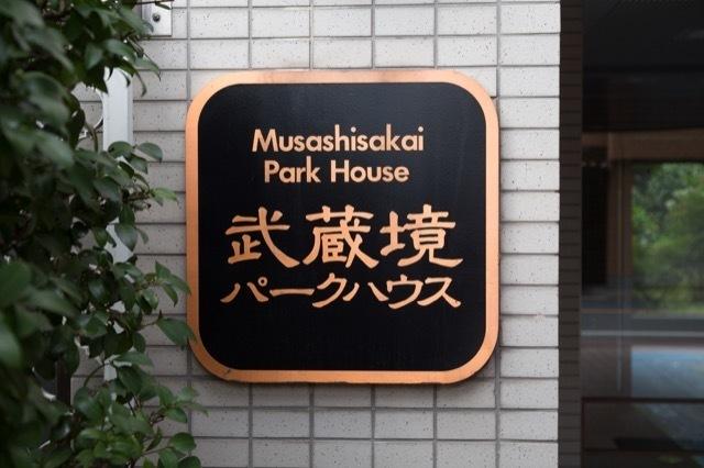 武蔵境パークハウスの看板