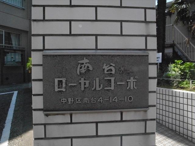 中野南台第2ローヤルコーポの看板