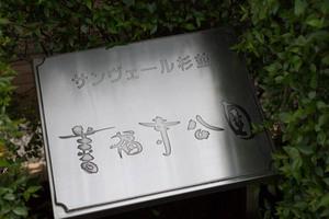 サンヴェール杉並善福寺公園の看板