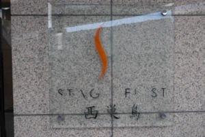 ステージファースト西巣鴨の看板