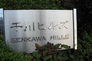 千川ヒルズの看板