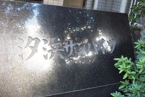 汐浜サンハイツ(1〜3号棟)の看板