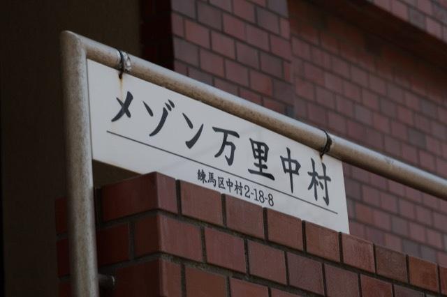 メゾン万里中村の看板