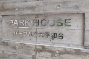 パークハウス平和台の看板