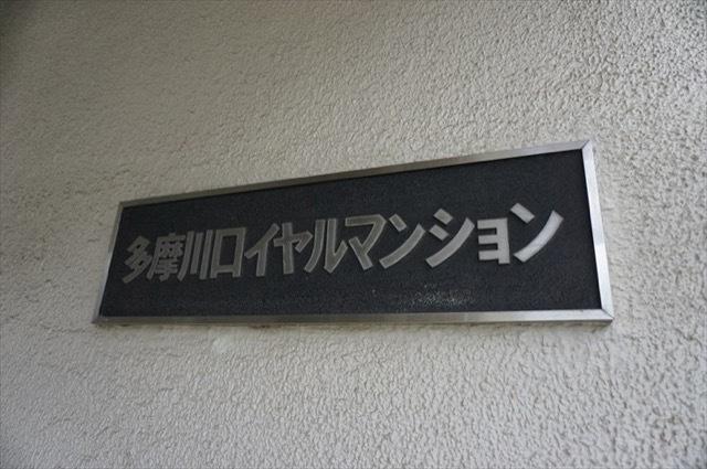多摩川ロイヤルマンションの看板