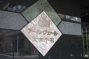 アールヴェール文京千石ゆかりの路の看板