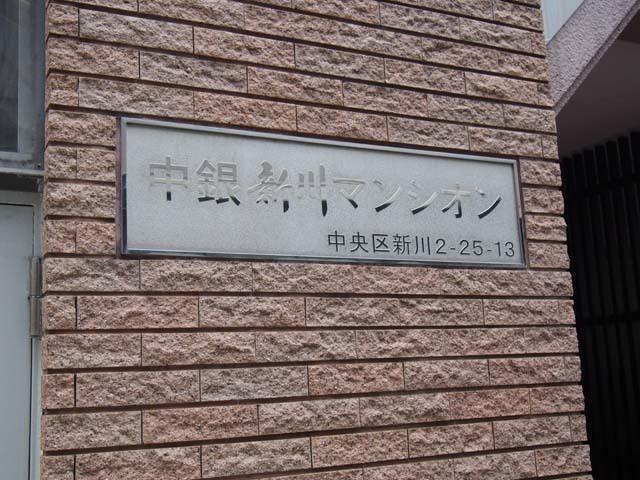 中銀新川マンシオンの看板