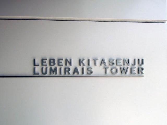 レーベン北千住ルミレイズタワーの看板