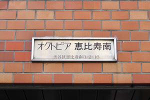 オクトピア恵比寿南の看板