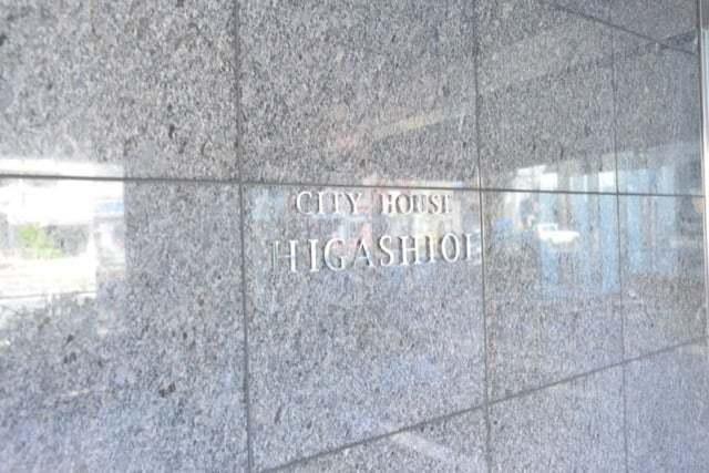 シティハウス東大井の看板