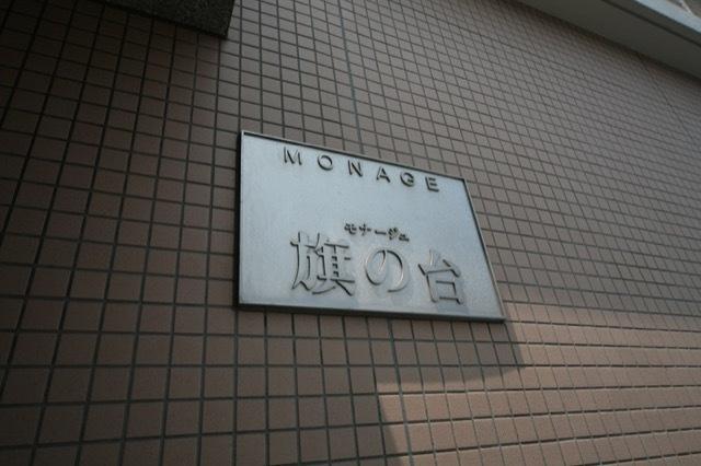 モナージュ旗の台の看板