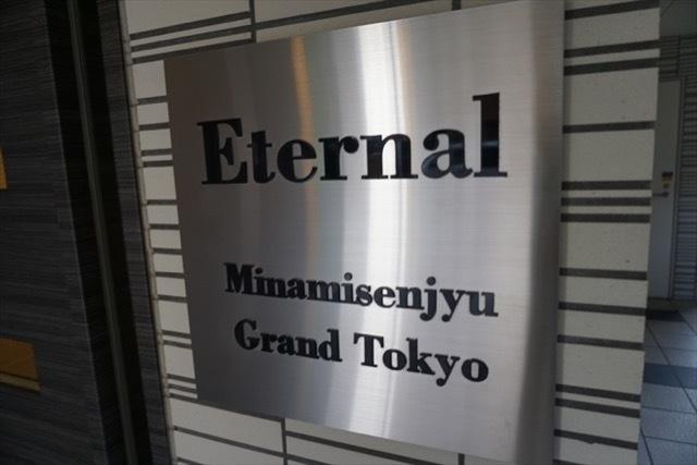 エターナル南千住グラン東京の看板