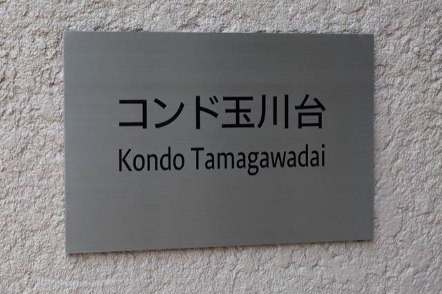 コンド玉川台の看板