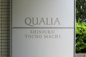 クオリア新宿余丁町の看板
