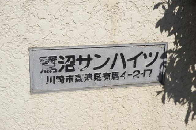 鷺沼サンハイツの看板