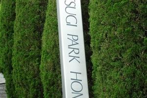 四つ木パークホームズの看板