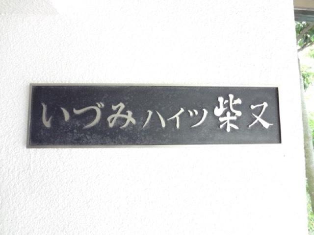 イヅミハイツ柴又の看板