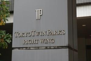 東京ツインパークスの看板