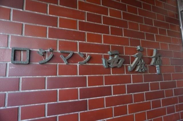 ロジマン西麻布の看板