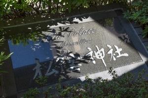 ダイアパレス松陰神社の看板