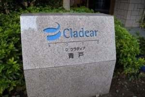 Dクラディア青戸の看板