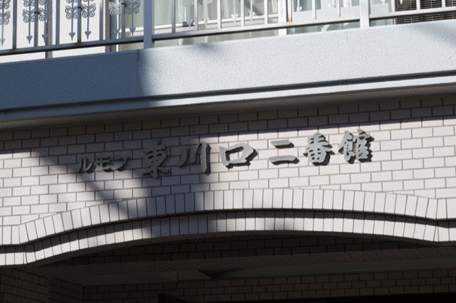 ルモン東川口2番館の看板