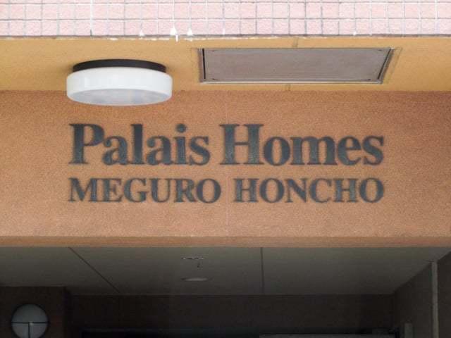 パレホームズ目黒本町の看板