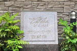 グランドガーラ西新宿イーストの看板