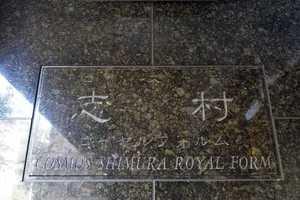 コスモ志村ロイヤルフォルムの看板