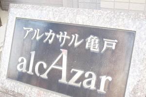 アルカサル亀戸の看板