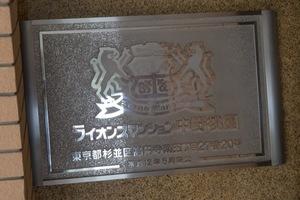 ライオンズマンション中野桃園の看板