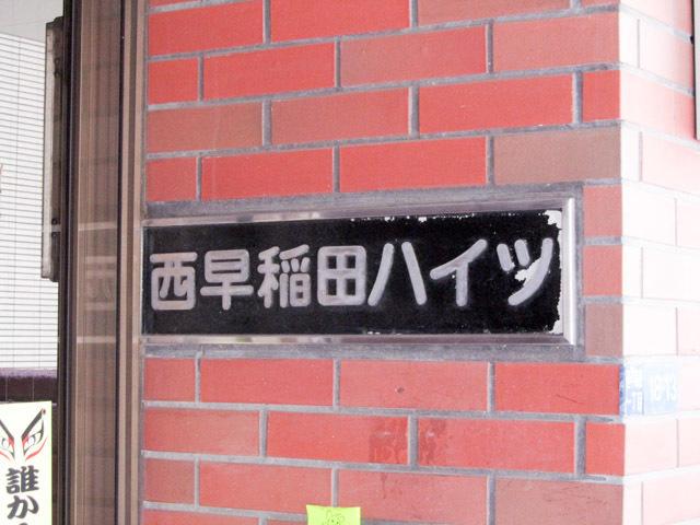 西早稲田ハイツの看板