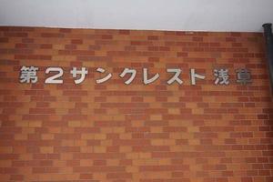 サンクレスト浅草2の看板