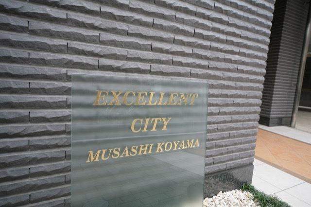 エクセレントシティ武蔵小山の看板