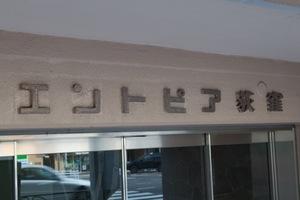 エントピア第1荻窪の看板
