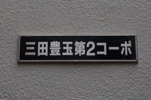 三田豊玉第2コーポの看板