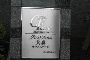 クレストフォルム大森サウスステージの看板