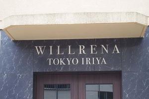 ウィルレーナ東京入谷の看板