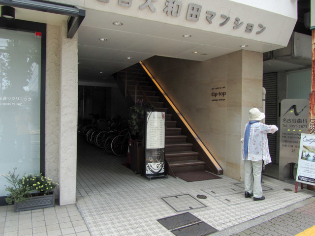 目白大和田マンションのエントランス