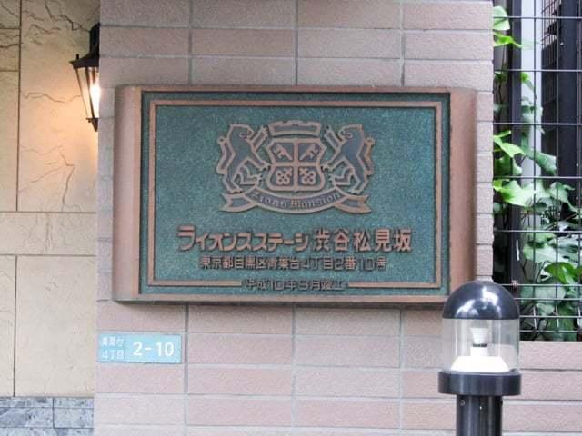 ライオンズステージ渋谷松見坂の看板