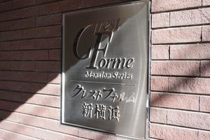 クレストフォルム新横浜の看板