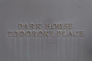 パークハウス等々力プレイスの看板