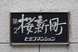 第2桜新町ヒミコマンションの看板